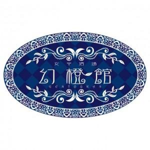 幻橙館 ロゴ