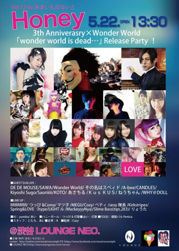 Honey-Vol.12-by あまいものないと-3th Anniverasry×Wonder World Release Party! フライヤー