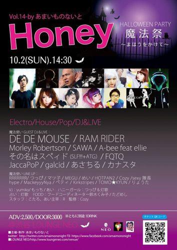 10/2(sun)Honey-Vol.14-by あまいものないと-魔法祭~まほうをかけて~ フライヤー