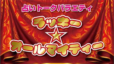 『占いトークバラエティ ラッキー☆オールマイティー』ロゴ