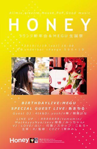 1/19(土)Honeyラウンジ新年会&MEGU生誕祭 フライヤー