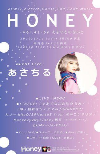 Honeyラウンジ-Vol.41-by あまいものないと〜 フライヤー